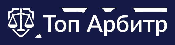 Логотип компании Топ Арбитр